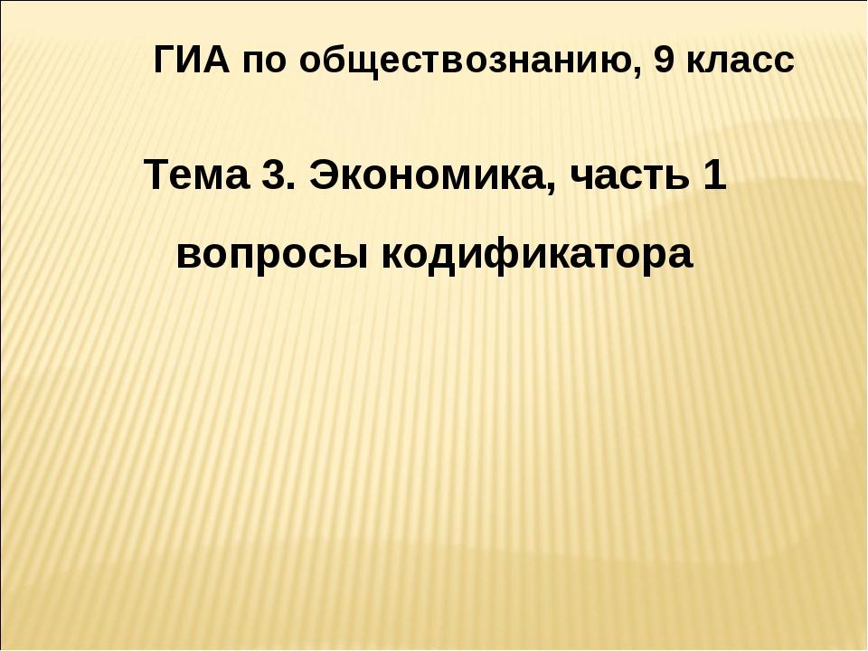 ГИА по обществознанию, 9 класс Тема 3. Экономика, часть 1 вопросы кодификатора