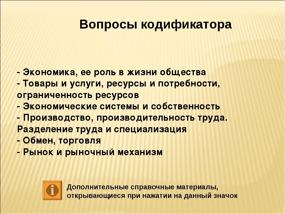 - Экономика, ее роль в жизни общества - Товары и услуги, ресурсы и потребност...