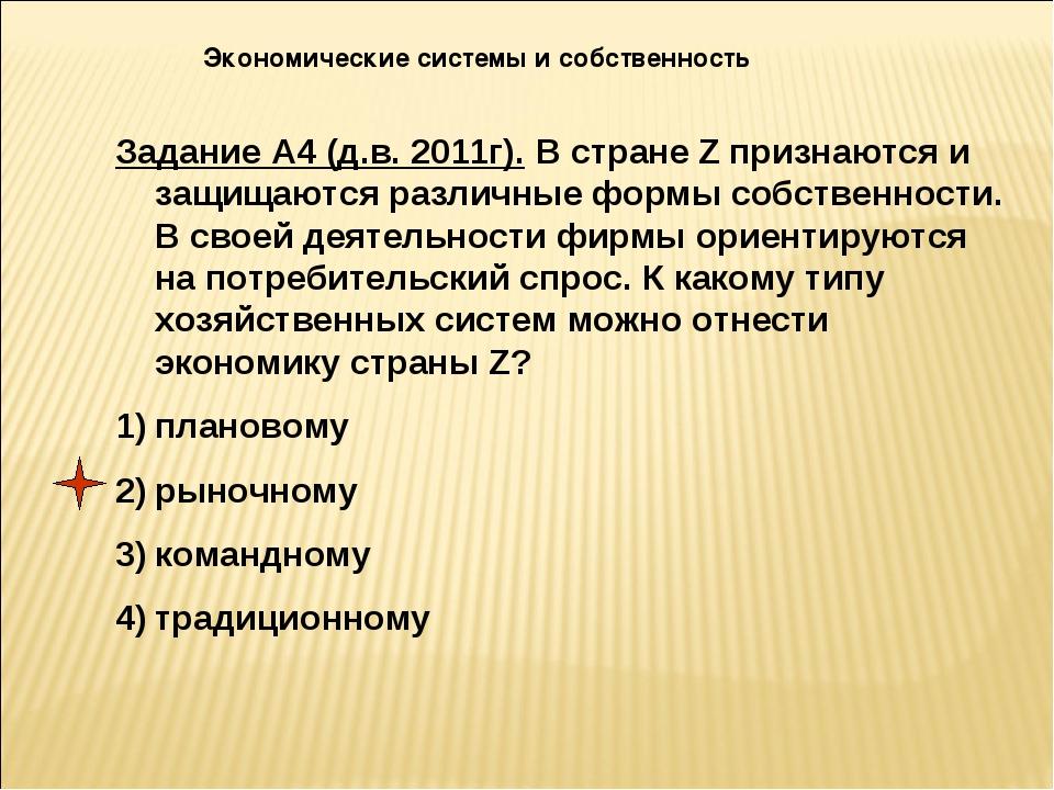 Экономические системы и собственность Задание А4 (д.в. 2011г). В стране Z при...
