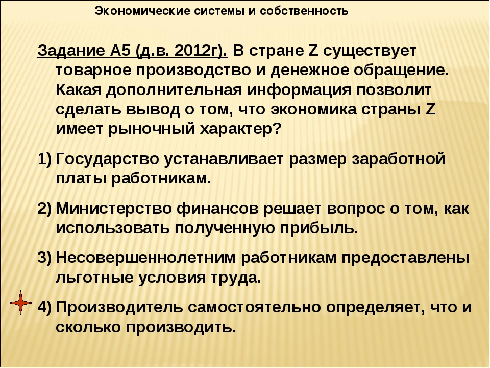 Экономические системы и собственность Задание А5 (д.в. 2012г). В стране Z сущ...