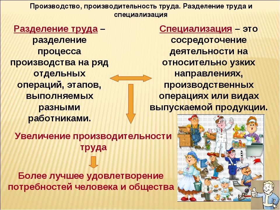 Производство, производительность труда. Разделение труда и специализация Разд...