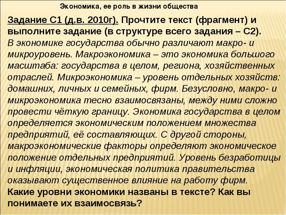 Экономика, ее роль в жизни общества Задание С1 (д.в. 2010г). Прочтите текст (...