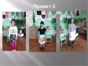 Проект 3 Фартук для кулинарных работ