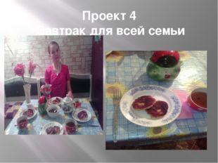 Проект 4 Завтрак для всей семьи