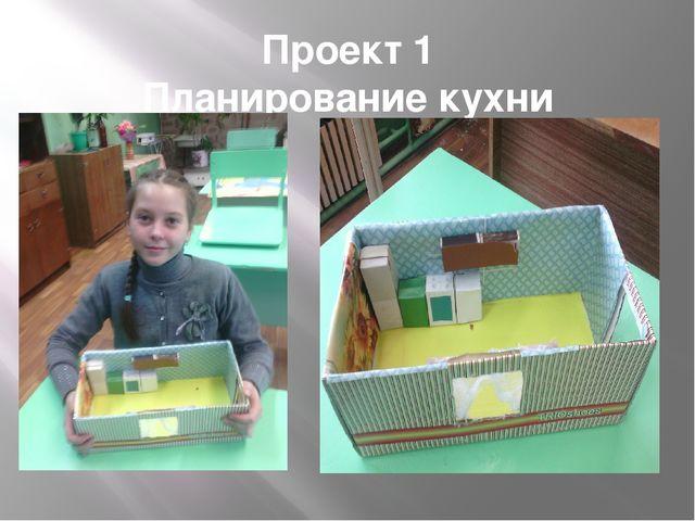 Проект 1 Планирование кухни