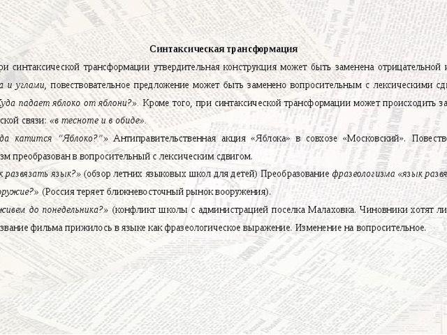 Синтаксическая трансформация При синтаксической трансформации утвердительная...