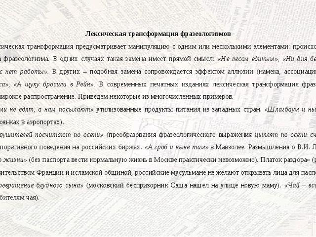 Лексическая трансформация фразеологизмов Лексическая трансформация предусмат...