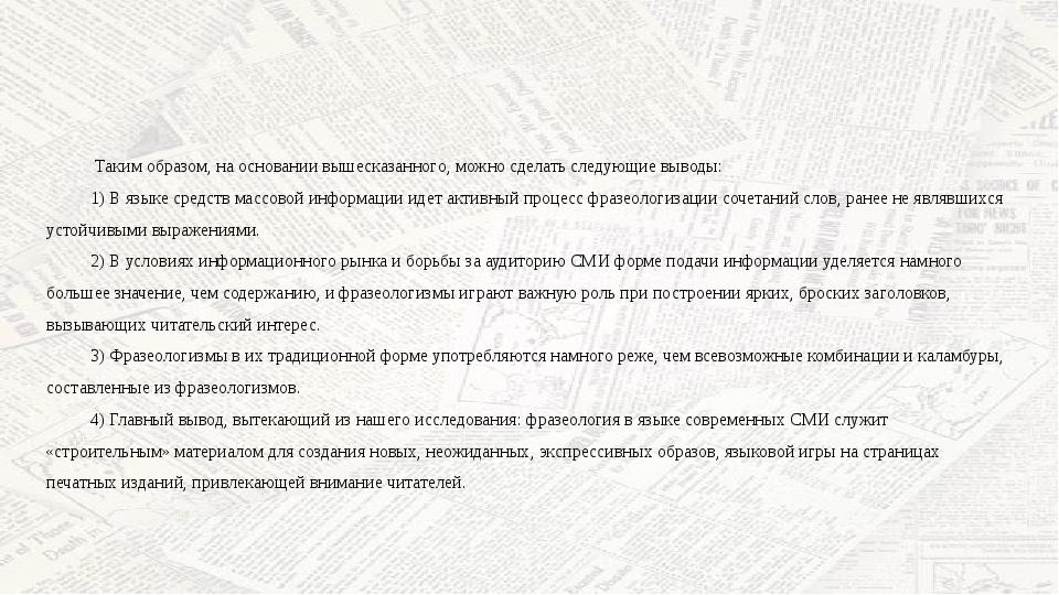 Таким образом, на основании вышесказанного, можно сделать следующие выводы:...