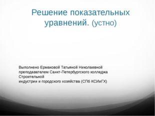 Решение показательных уравнений. (устно) Выполнено Ермаковой Татьяной Николае