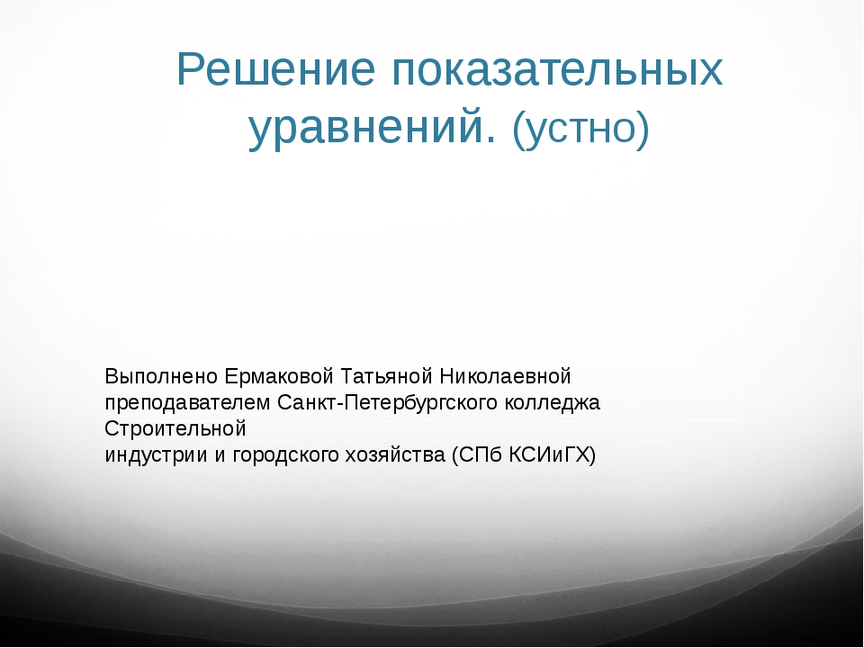Решение показательных уравнений. (устно) Выполнено Ермаковой Татьяной Николае...