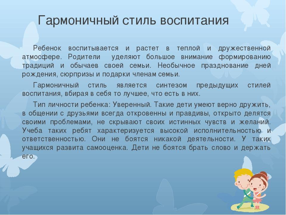 Гармоничный стиль воспитания Ребенок воспитывается и растет в теплой и дружес...