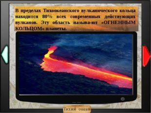 В пределах Тихоокеанского вулканического кольца находится 80% всех современн