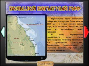 Протянулся вдоль восточного побережья Австралии более чем на 2000 км - с то