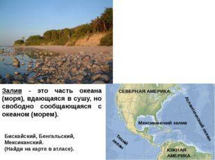 Залив - это часть океана (моря), вдающаяся в сушу, но свободно сообщающаяся с