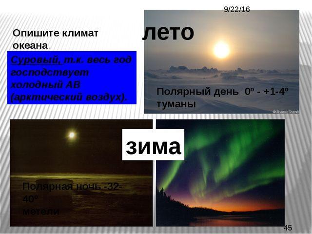 Опишите климат океана. Полярный день 0º - +1-4º туманы лето Полярная ночь -32...