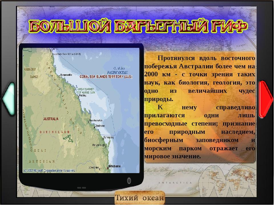 Протянулся вдоль восточного побережья Австралии более чем на 2000 км - с то...