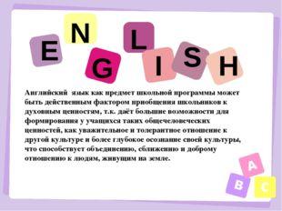 E N G I S H L Английский язык как предмет школьной программы может быть дейс
