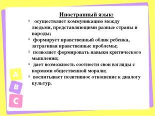 Иностранный язык: осуществляет коммуникацию между людьми, представляющими ра