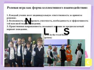 E N I S L Ролевая игра как форма коллективного взаимодействия: 1. Каждый учен