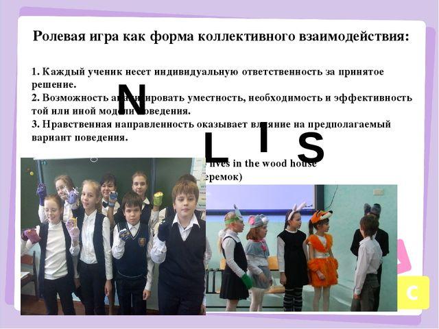 E N I S L Ролевая игра как форма коллективного взаимодействия: 1. Каждый учен...
