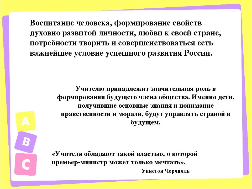 Воспитание человека, формирование свойств духовно развитой личности, любви к...