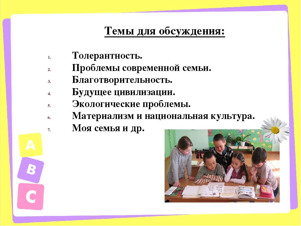 Темы для обсуждения: Толерантность. Проблемы современной семьи. Благотворите...