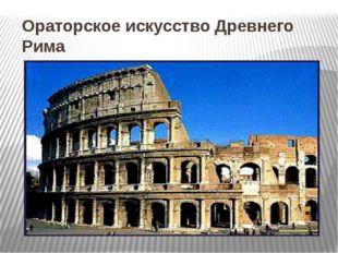 Ораторское искусство Древнего Рима