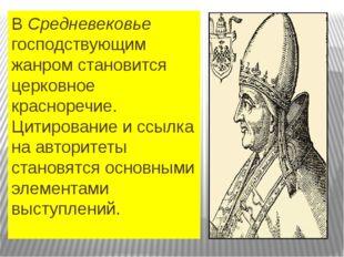В Средневековье господствующим жанром становится церковное красноречие. Цитир