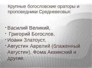 Крупные богословские ораторы и проповедники Средневеовья: Василий Великий, Гр
