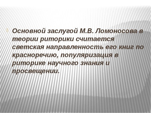 Основной заслугой М.В. Ломоносова в теории риторики считается светская направ...