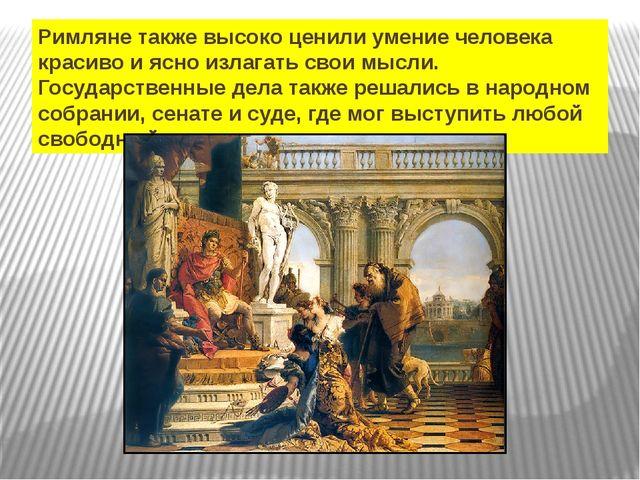 Римляне также высоко ценили умение человека красиво и ясно излагать свои мысл...