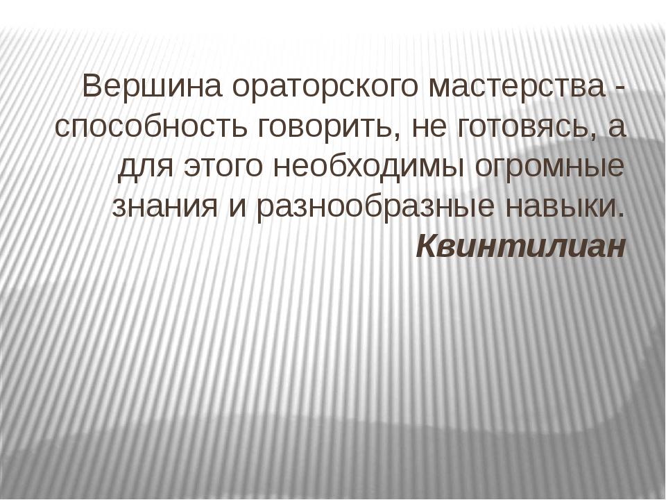 Вершина ораторского мастерства - способность говорить, не готовясь, а для эт...