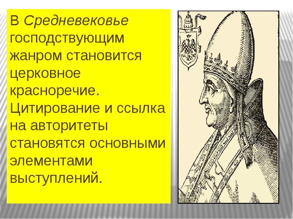 В Средневековье господствующим жанром становится церковное красноречие. Цитир...