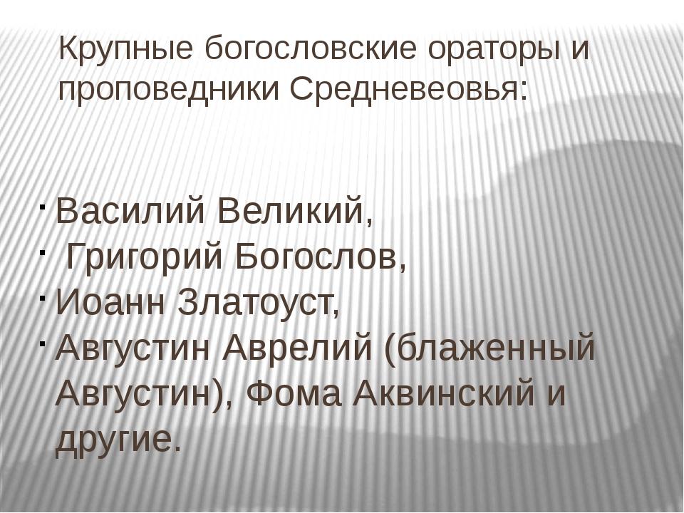 Крупные богословские ораторы и проповедники Средневеовья: Василий Великий, Гр...