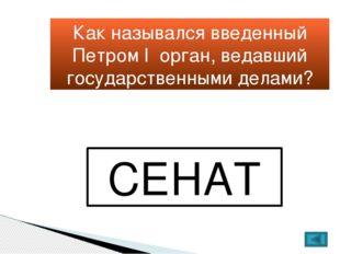 Когда был основан Санкт-Петербург? 1703