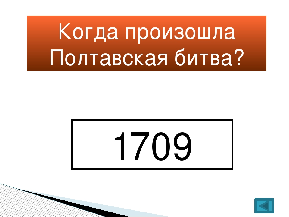 Когда состоялось «Великое посольство»? 1697-1698