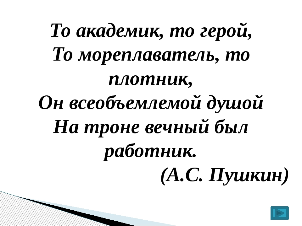То академик, то герой, То мореплаватель, то плотник, Он всеобъемлемой душой Н...
