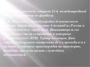В г. Белореченске открыт 11-й международный юношеский турнир по футболу. В