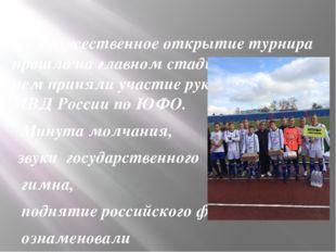 Торжественное открытие турнира прошло на главном стадионе города. В нем прин