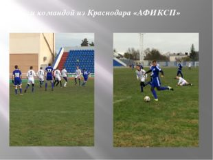 …и командой из Краснодара «АФИКСП»