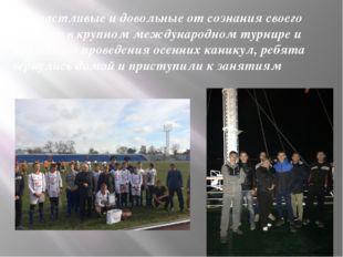 Счастливые и довольные от сознания своего участия в крупном международном ту