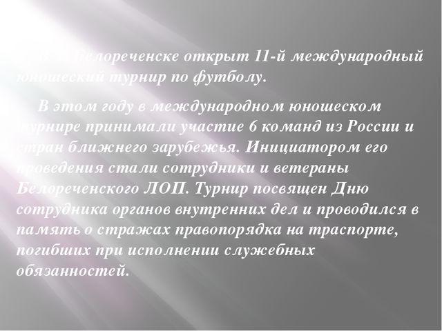 В г. Белореченске открыт 11-й международный юношеский турнир по футболу. В...