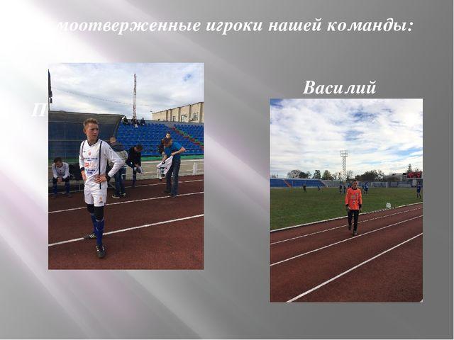 Самоотверженные игроки нашей команды: Василий Попов Николай Чернявский