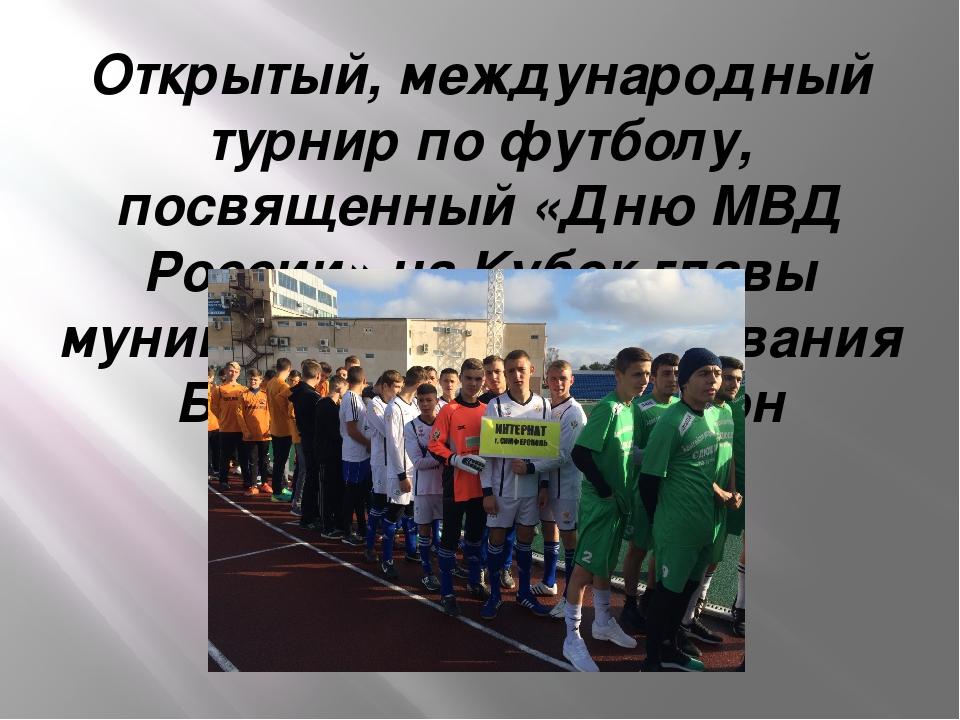 Открытый, международный турнир по футболу, посвященный «Дню МВД России» на Ку...