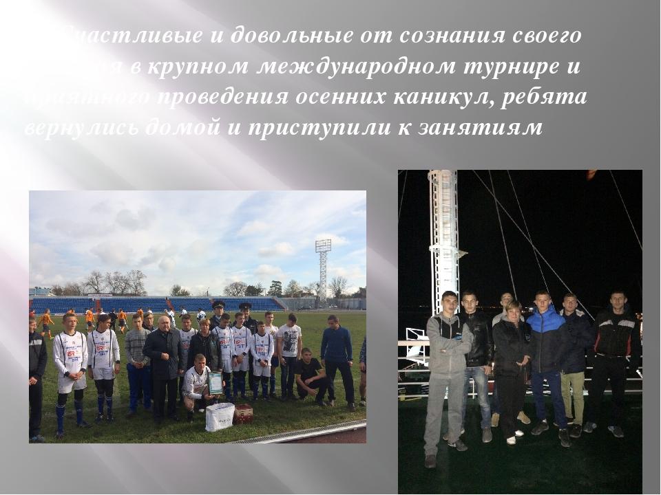 Счастливые и довольные от сознания своего участия в крупном международном ту...