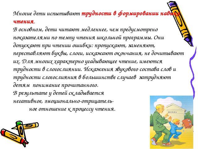 Многие дети испытывают трудности в формировании навыка чтения. В основном, де...