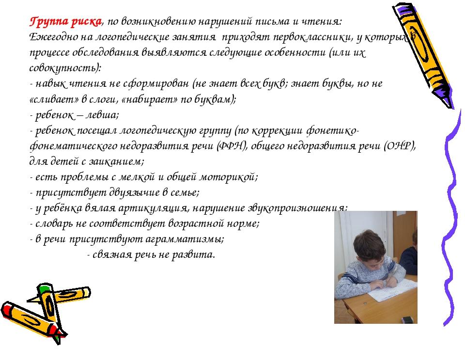 Группа риска, по возникновению нарушений письма и чтения: Ежегодно на логопед...