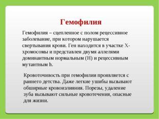 Гемофилия Гемофилия – сцепленное с полом рецессивное заболевание, при котором
