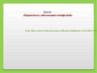 http://files.school-collection.edu.ru/dlrstore/3628dca7-ac4f-f408-e7a3-654d16