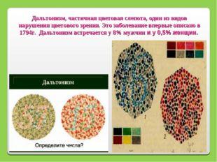 Дальтонизм, частичная цветовая слепота, один из видов нарушения цветового зре